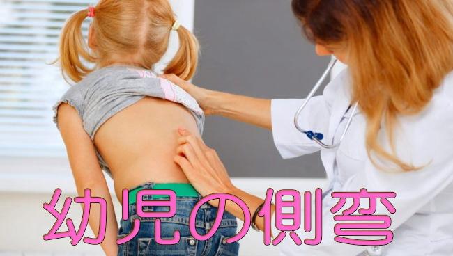 盛岡 脊椎側弯症 整体
